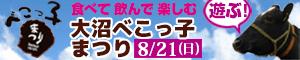 banner_bekokko201608a