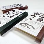 谷口菓子舗商品01