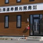 北海道寿観光開発株式会社外観