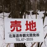 北海道寿観光開発株式会社看板