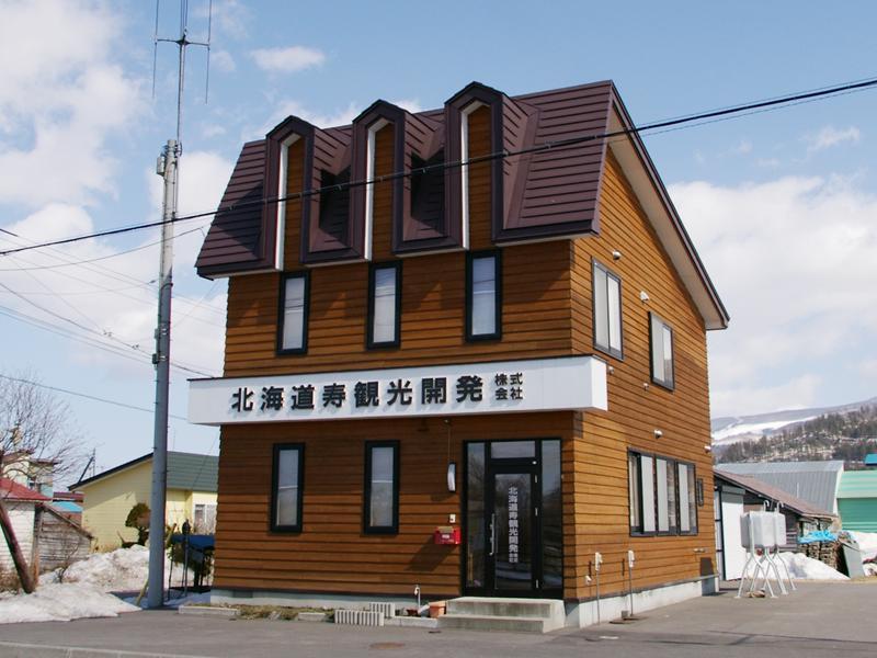 北海道寿観光開発株式会社メイン写真