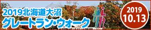 北海道大沼グレートラン・ウォーク