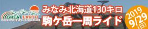 GREAT EARTH みなみ北海道130キロ 駒ケ岳一周ライド